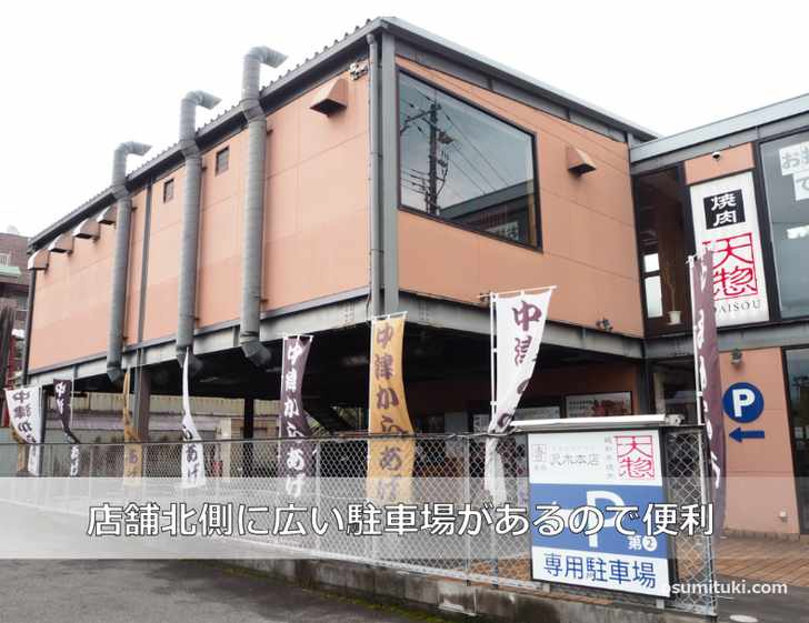 国道9号から桂川街道を曲がるとすぐに専用駐車場があります(唐商沢木本店)