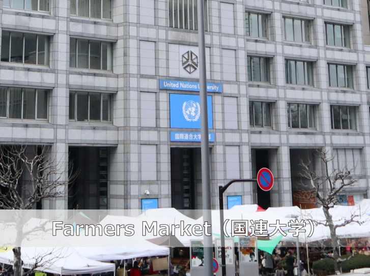 国連大学(渋谷区神宮前)で開催中の「Farmers Market @ UNU」