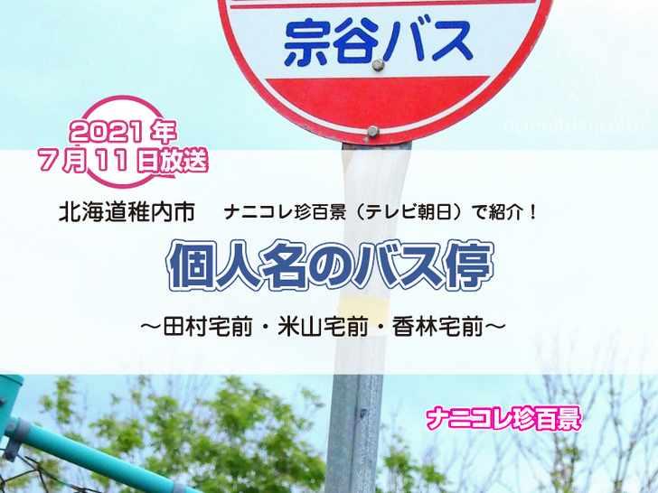 田村宅前・米山宅前!個人名のバス停が【ナニコレ珍百景】で紹介