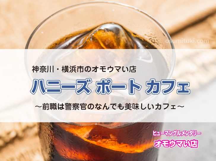 ハニーズ ポート カフェ(横浜市)前職は警察官のカフェ【オモウマい店】で紹介