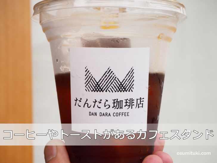 コーヒーやトーストがあるカフェスタンド(だんだら珈琲店)