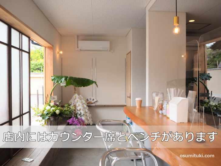 カウンター席とベンチがあり、壬生寺に立ちよった際に一服できすお店