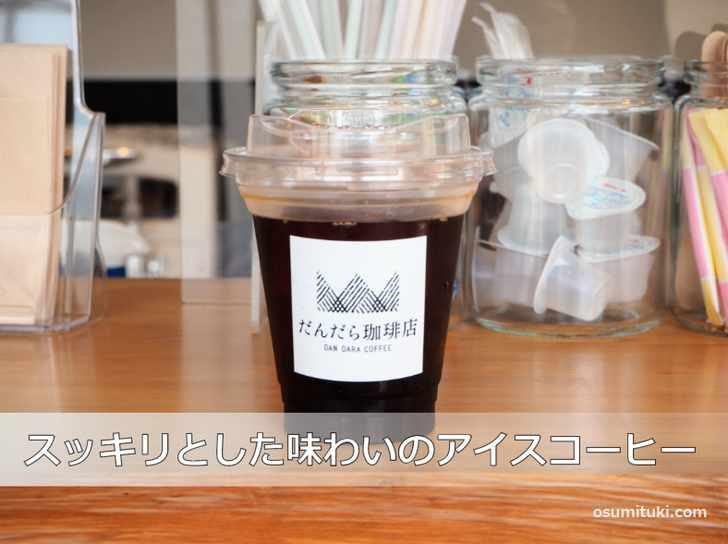 スッキリとした味わいのアイスコーヒーです