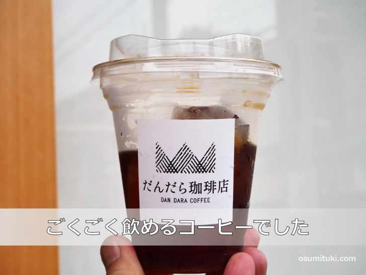 暑い日だったのでアイスコーヒーを飲みました