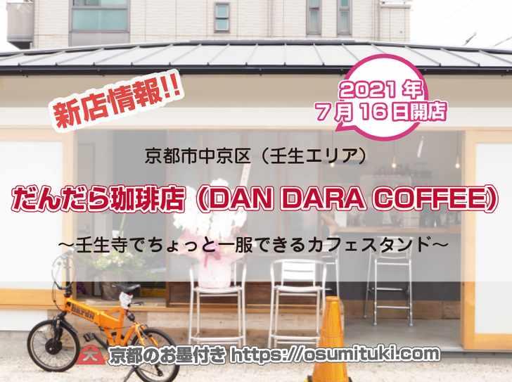 四条大宮駅から徒歩9分「壬生寺」にカフェスタンドが開業!