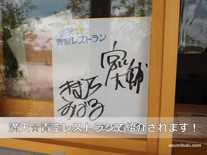 2021年7月17日放送『満天☆青空レストラン』で京都舞コーンが紹介されます