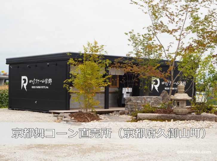 京都舞コーンの直売所は京都府久御山町にあります