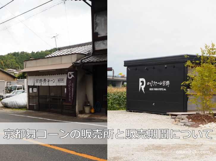 京都舞コーンの販売所と販売期間について