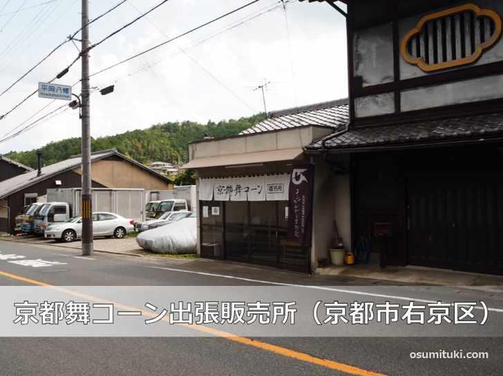 京都舞コーンの出張販売所は京都市右京区にあります