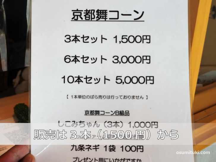 京都舞コーンの値段は3本セット(1500円)から