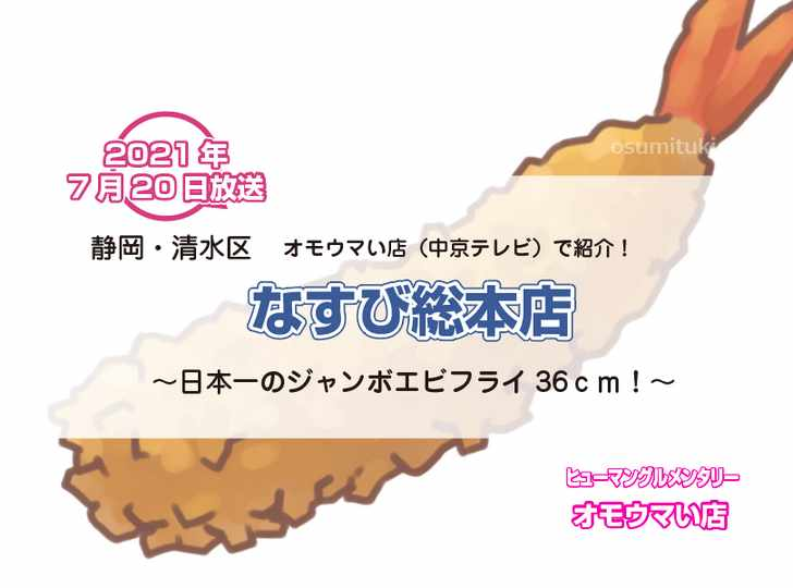 静岡県静岡市の日本一のジャンボエビフライが【オモウマい店】で紹介