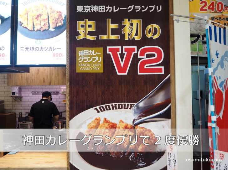 神田カレーグランプリで2度優勝したカレー店