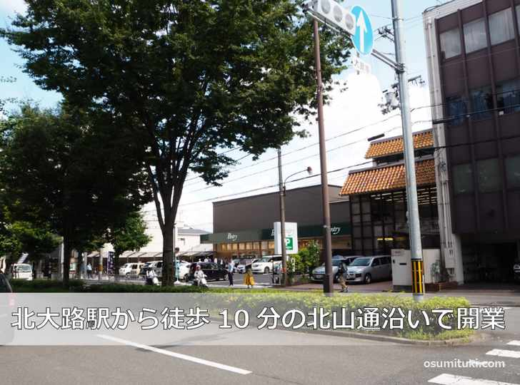 北大路駅北側の北山通沿いで開業「パントリー京都北山店」