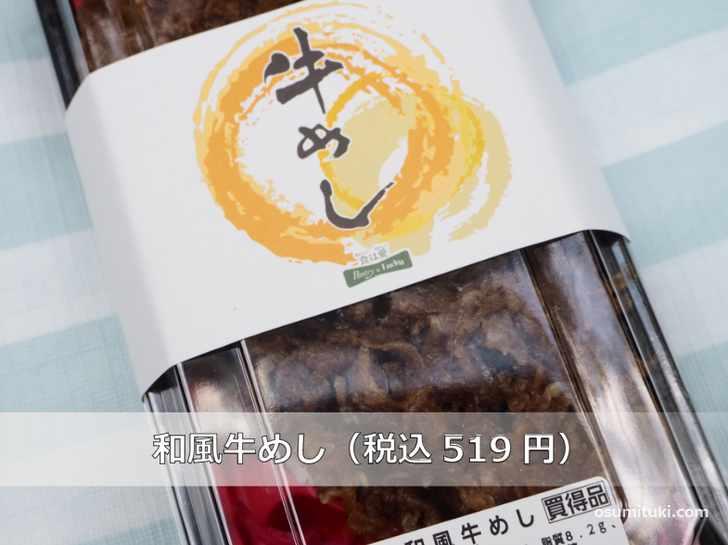 和風牛めし(税込519円)