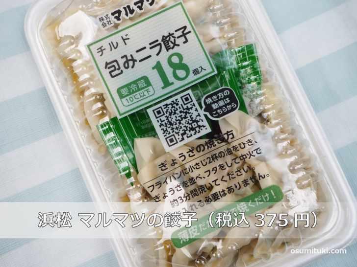 株式会社マルマツの餃子(税込375円)
