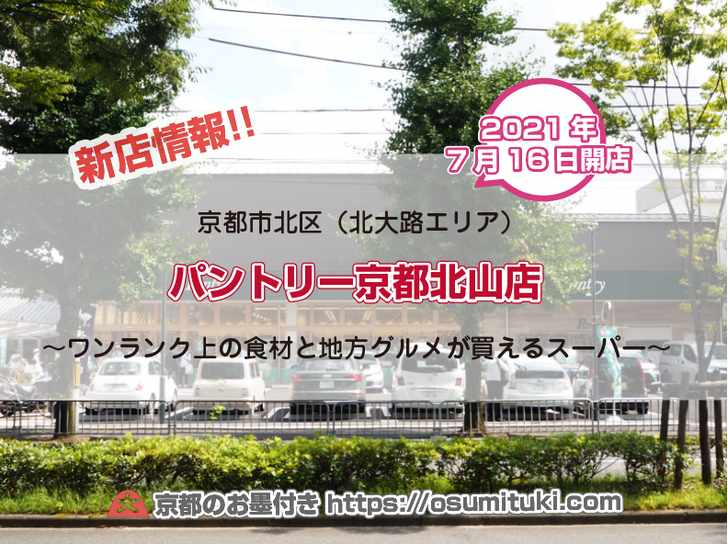 パントリー京都北山店(京都市北区)が開業!