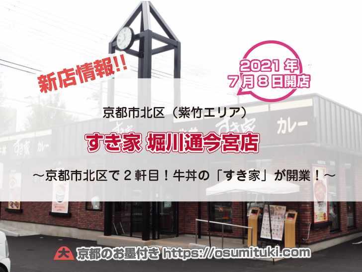 京都市北区(紫竹エリア)に待望の「すき家」が開業!
