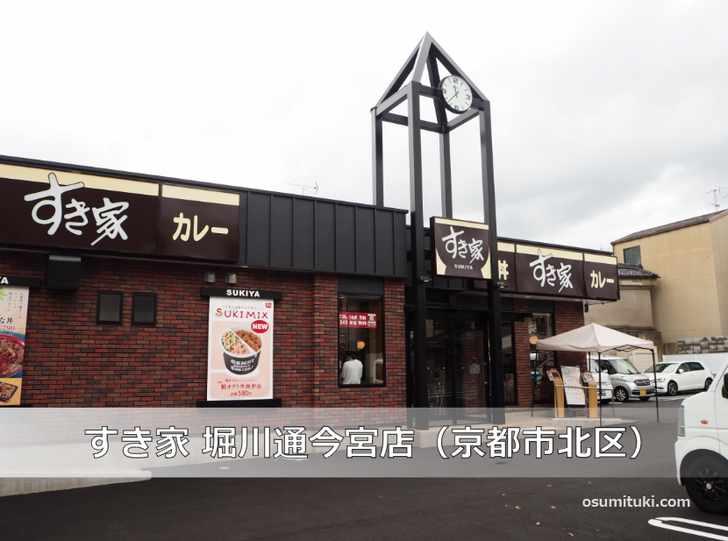 すき家 堀川通今宮店(京都市北区)
