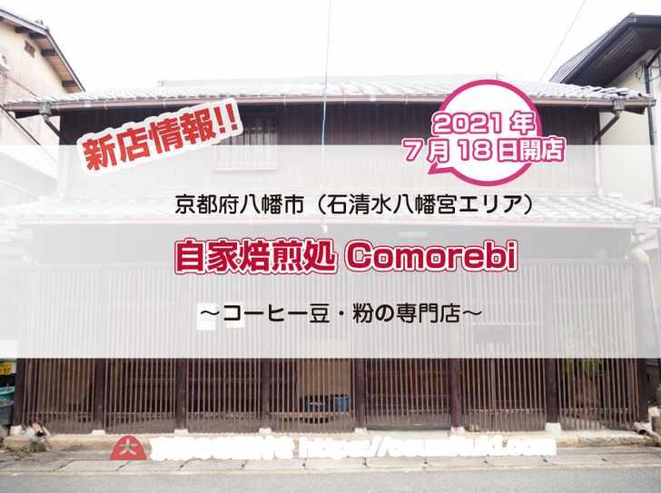 石清水八幡宮エリア(京都府八幡市)では珍しい自家焙煎珈琲豆と粉の専門店が開業!