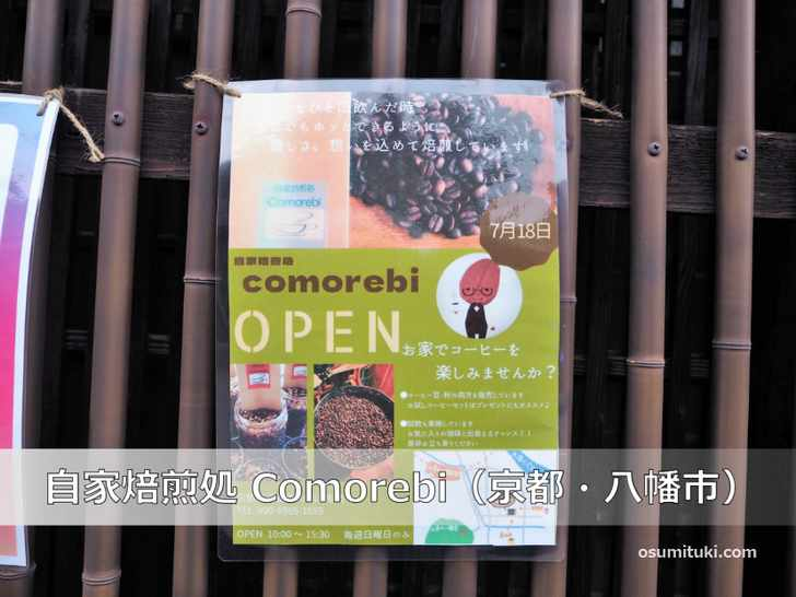 2021年7月18日オープン 自家焙煎処 Comorebi(京都・八幡市)