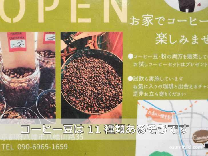 コーヒー豆は11種類あるそうです