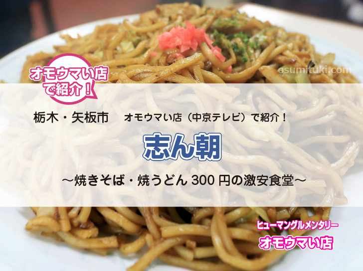 栃木県矢板市の激安食堂が【オモウマい店】で紹介