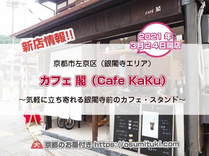 気がるに立ち寄れる銀閣寺前のカフェ・スタンド「カフェ 閣(Cafe KaKu)」