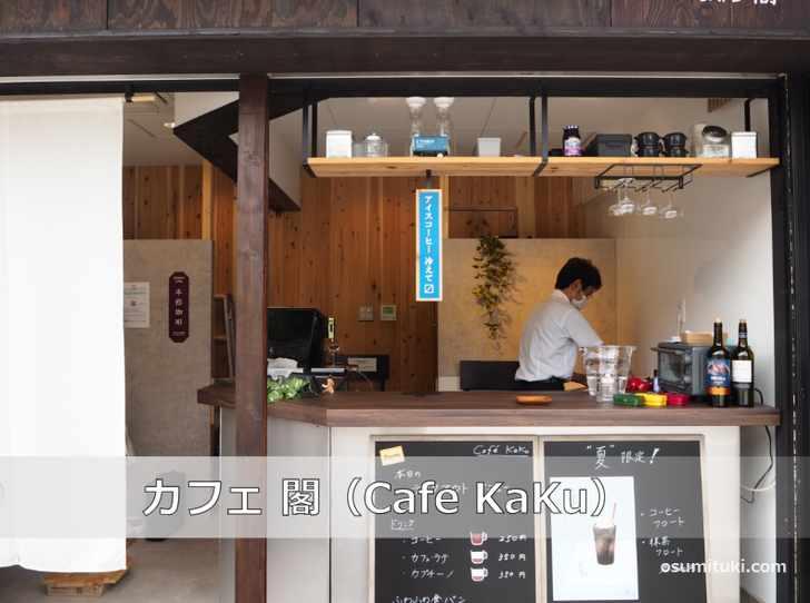 2021年3月24日オープン カフェ閣(Cafe KaKu)