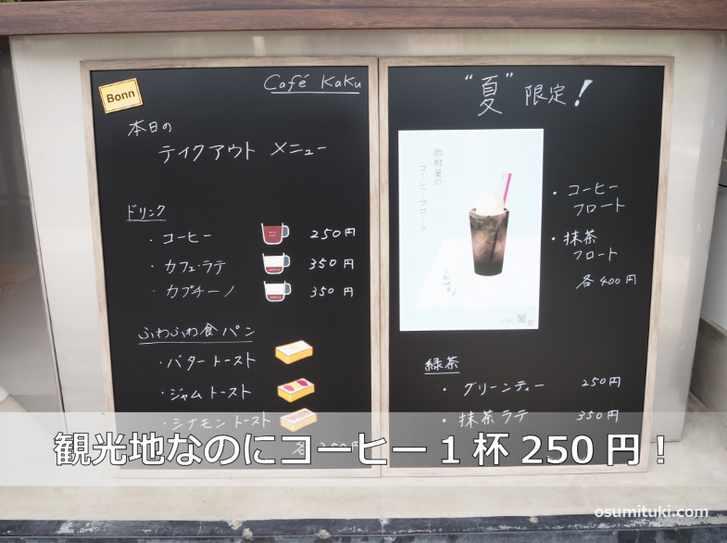 観光地なのに安くコーヒーが飲めるカフェスタンドです