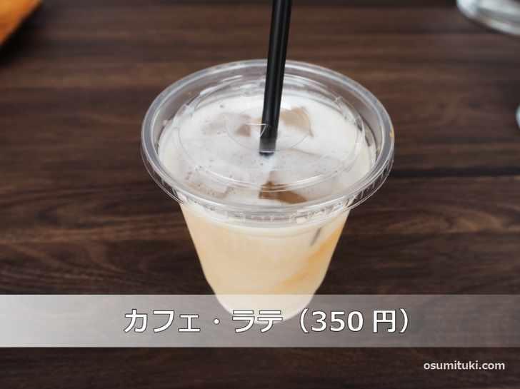 カフェラテ(350円)