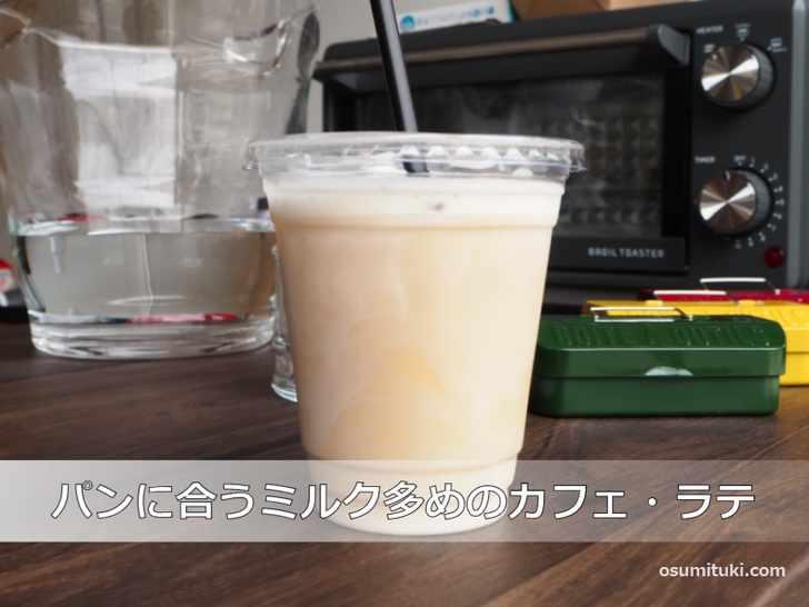 パンに合うミルク多めのカフェ・ラテ