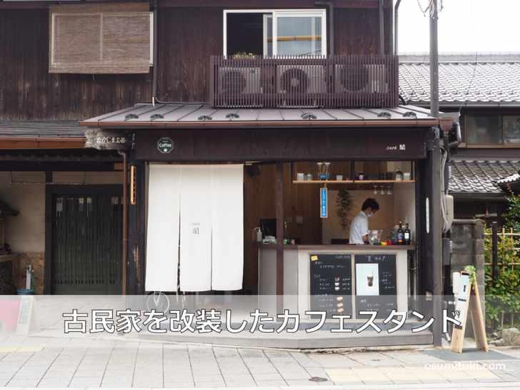 古民家を改装した京都らしいカフェスタンド