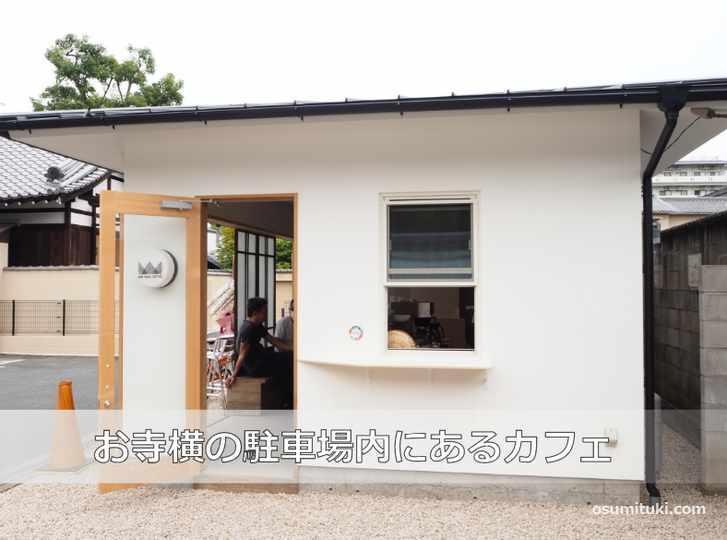 壬生寺隣りの駐車場内にある今風のカフェ(だんだら珈琲店)