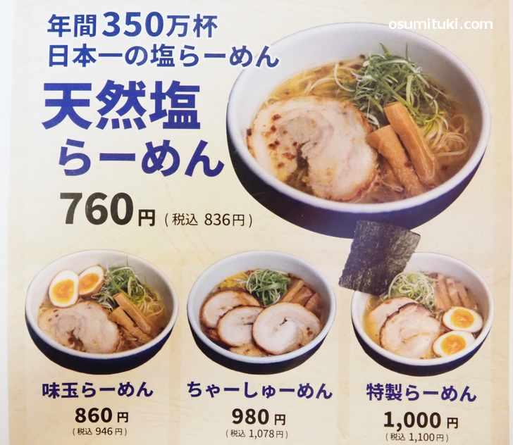 天然塩らーめん(836円)