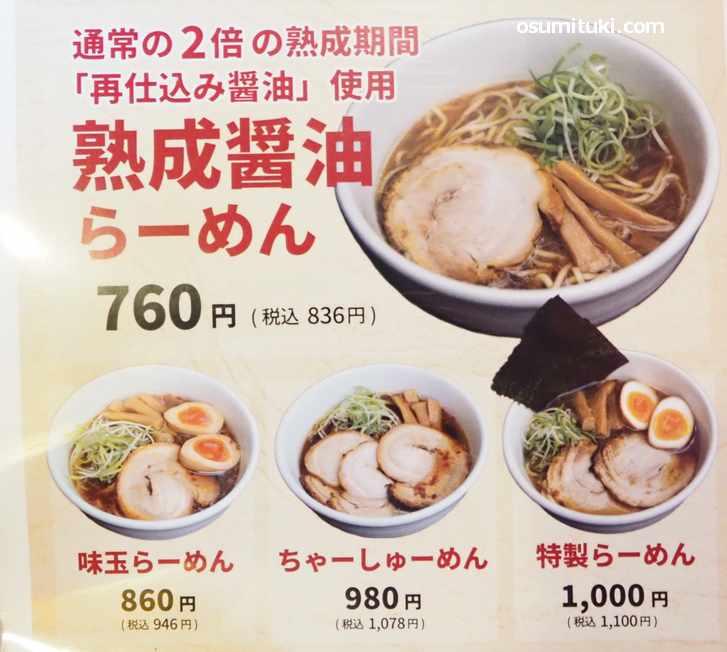 熟成醤油らーめん(836円)