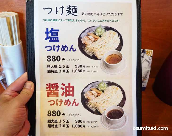 塩つけ麺(968円)/醤油つけ麺(968円)