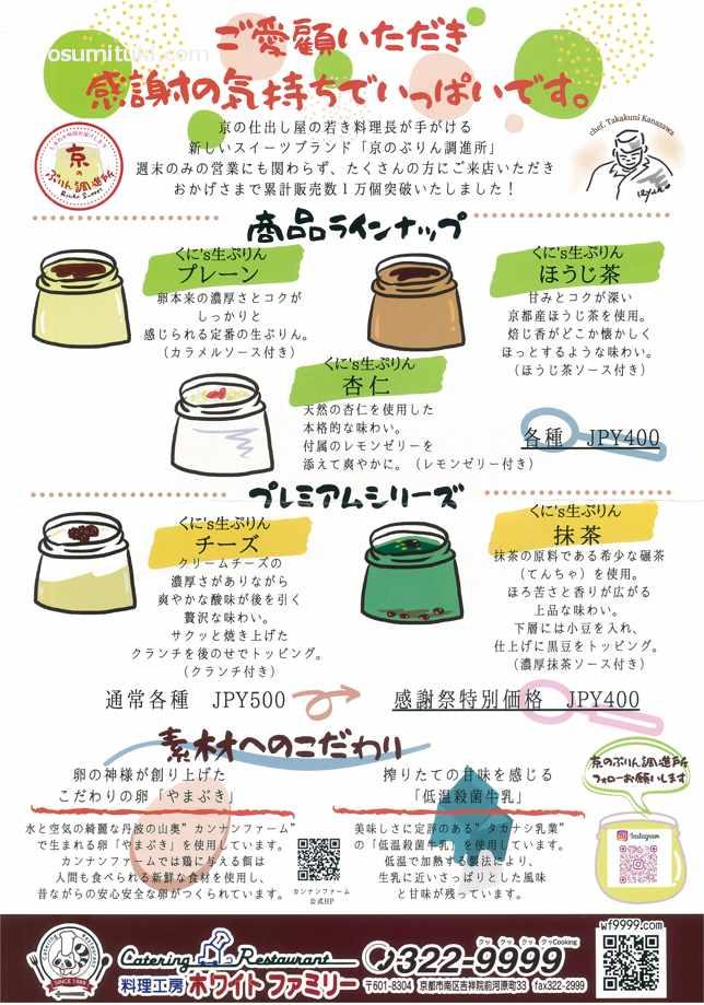 京のぷりん調進所(商品ラインナップのチラシ)