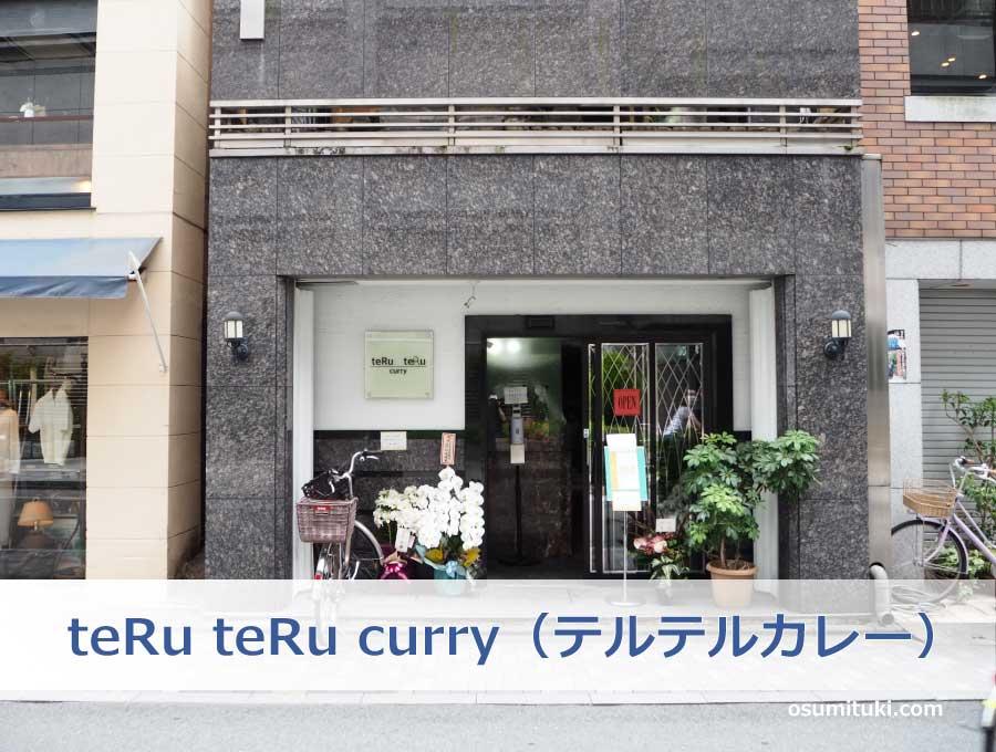 2021年6月1日オープン teRu teRu curry(テルテルカレー)