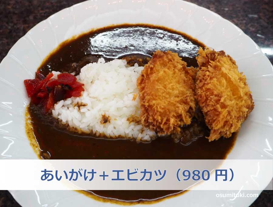 あいがけ+エビカツ(980円)