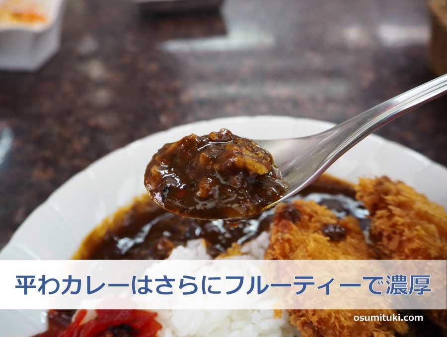 平わカレーさらにフルーティーで酸味が強めで濃厚なカレー
