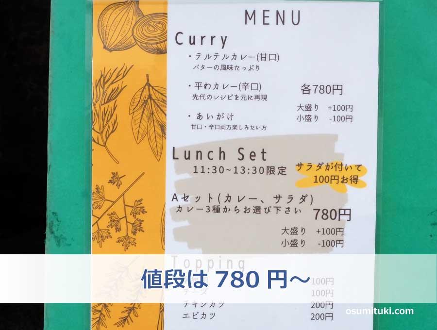 メニュー(teRu teRu curry)