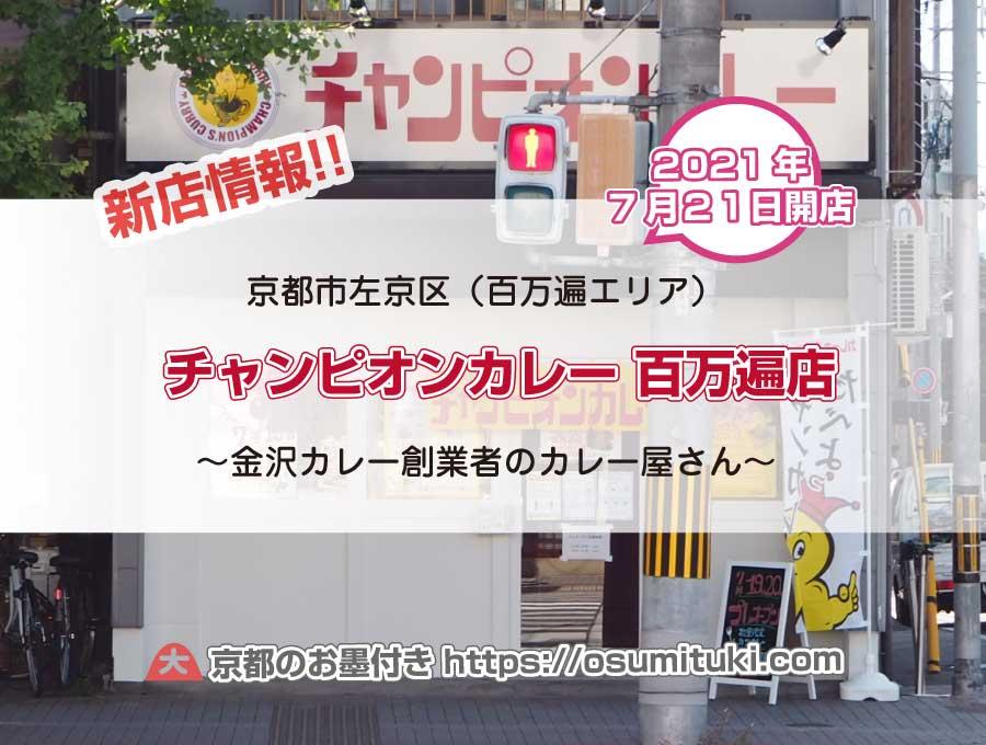 京都・百万遍にチャンピオンカレーが復活オープン!