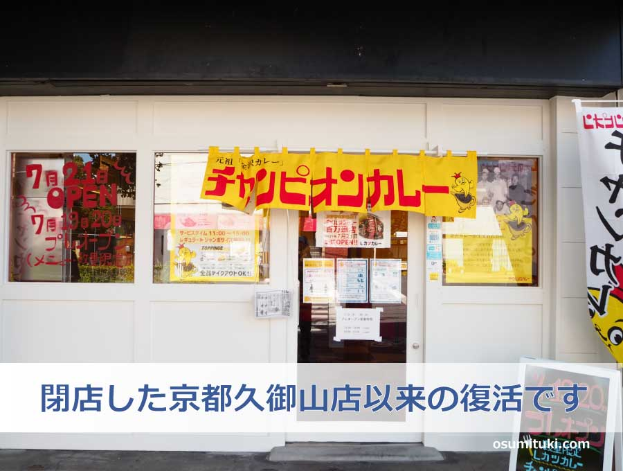 2019年に閉店した久御山店以来の復活です