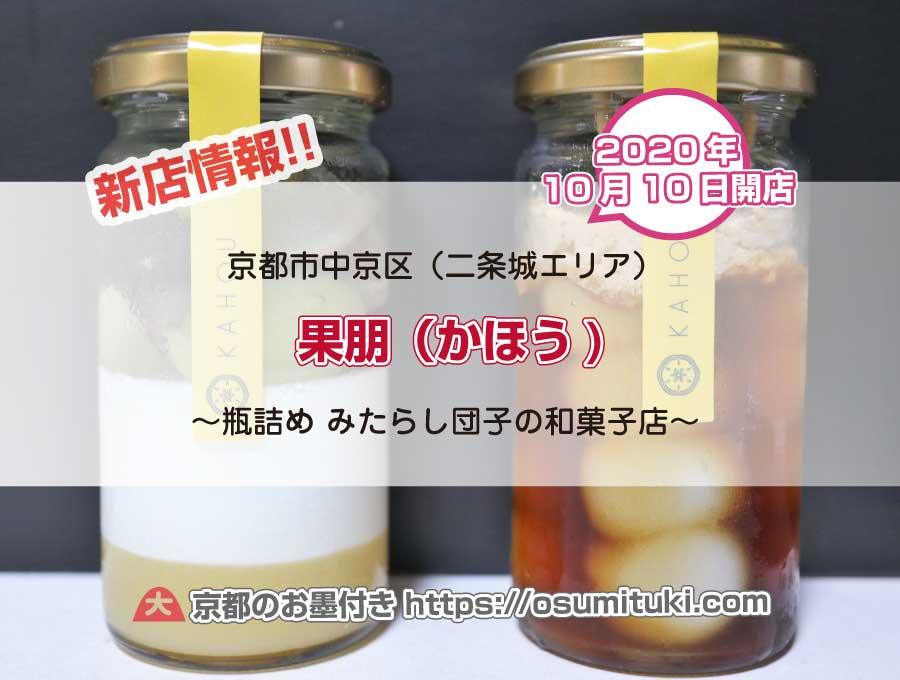 二条城エリア(京都市中京区)に瓶詰め和菓子店が開業!