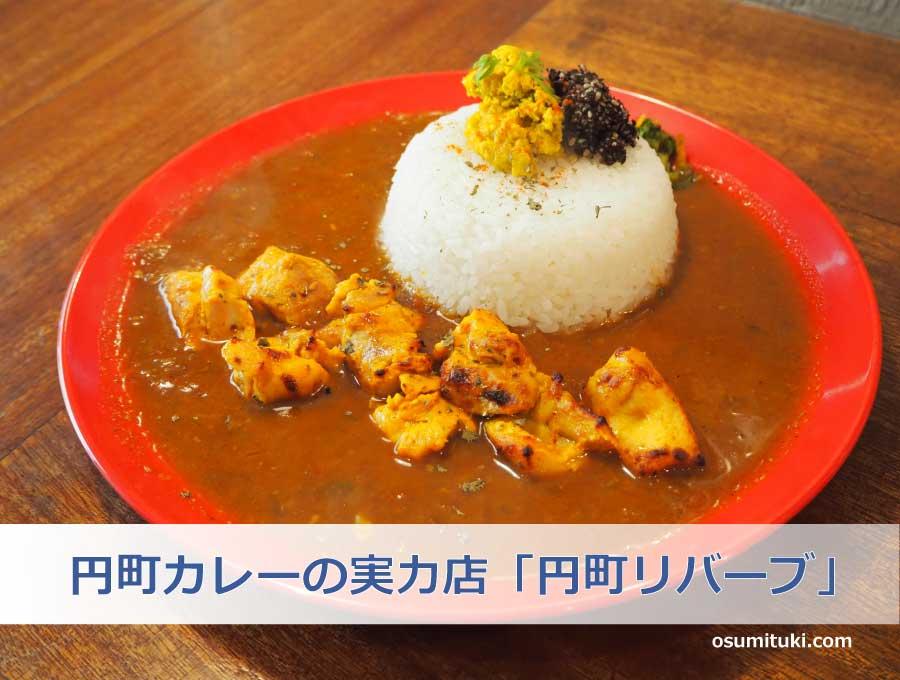 円町カレーの実力店「円町リバーブ」