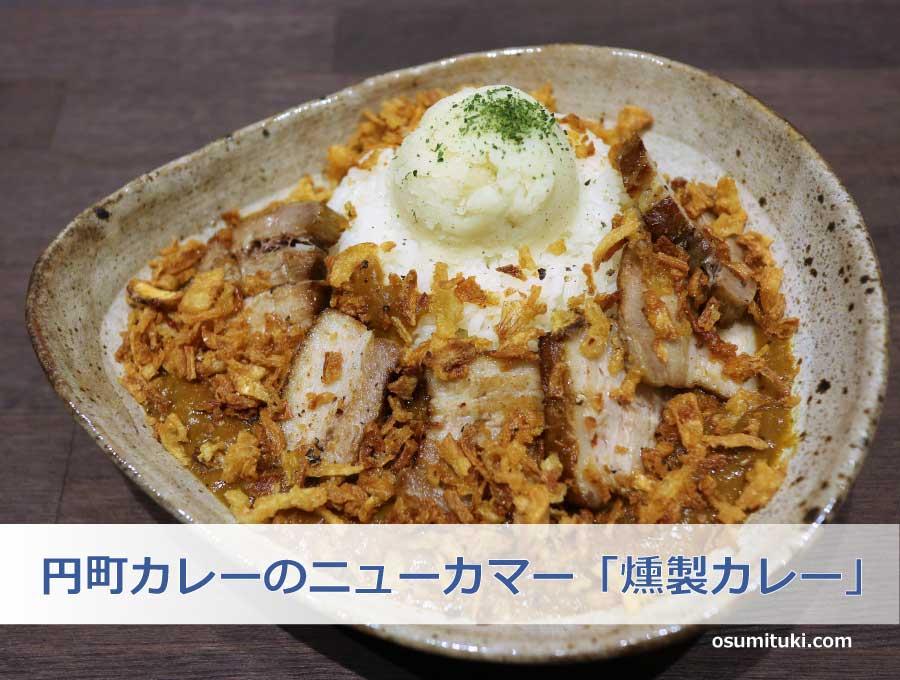 円町カレーのニューカマー「燻製カレー」