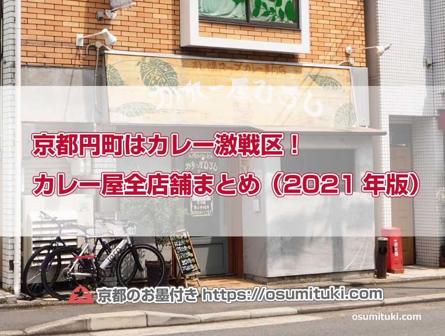 京都円町はカレー激戦区!カレー屋全店舗まとめ(2021年版)