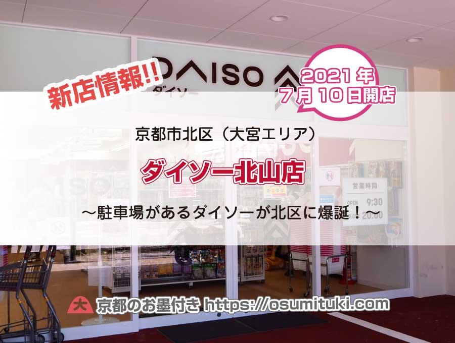 2021年7月10日オープン ダイソー北山店(京都市北区)