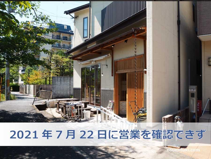 2021年7月31日閉店 京野菜~和~ラーメンいたや