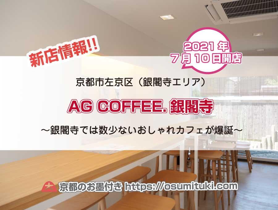 銀閣寺参道(京都市左京区)におしゃれなカフェが開業!